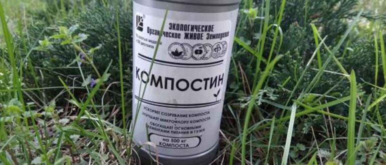 компостин
